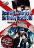 Dear Girl〜Stories〜Birthday Disc2010 神谷浩史聖誕祭ラジオCD