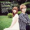 こむちゃっとカウントダウン Vocal CD 2011