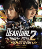 BD 『Dear Girl〜Stories〜THE MOVIE2 ACE OF ASIA』