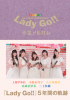 A&G NEXT GENERATION Lady Go!! 卒業アルバム