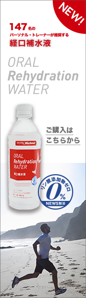 TOTAL Workout発、リン酸不使用の経口補水液 Oral Rehydration Water <ORW>