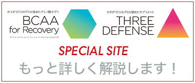 BCAA・Three Defence 特設サイト