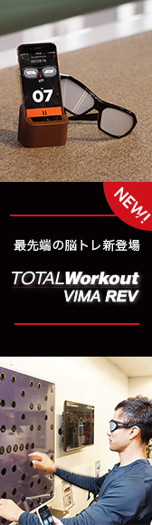 VIMA REV Training|TOTAL Workoutの脳トレプログラム