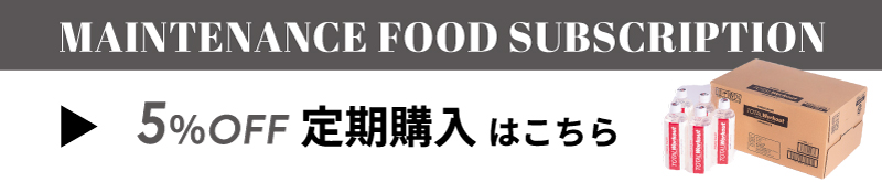 TOTAL Workoutの定期便サブスクリプション|MAINTENANCE FOOD SUBSCRIPTION
