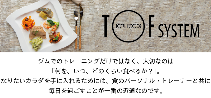 TOTAL FOODS System