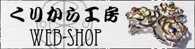 くりから工房〜quricala web-shop