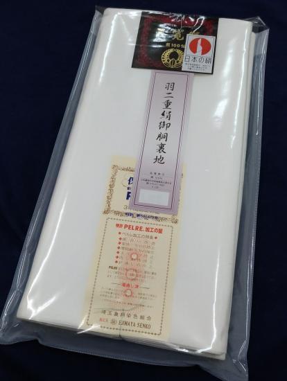 買って使って応援!!福島県で製織 羽二重胴裏絹 疋物 着物3枚分