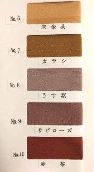 正絹袋帯用裏地 6〜10