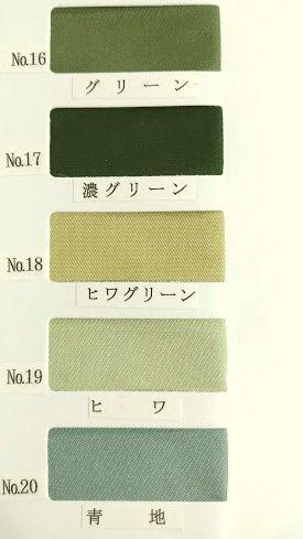 正絹袋帯用裏地 16~20