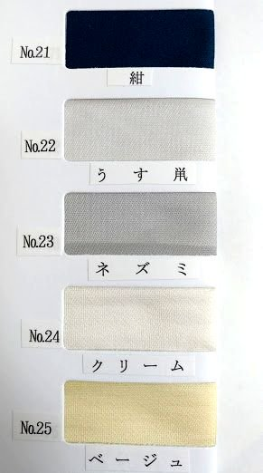 正絹袋帯用裏地 21~25