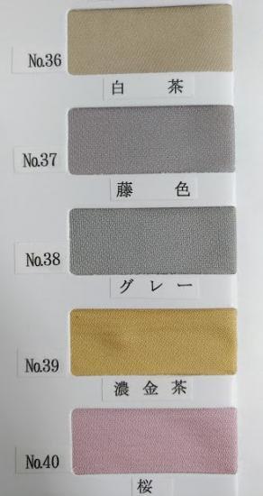 正絹袋帯用裏地 35~40