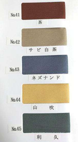 正絹袋帯用裏地 41〜45