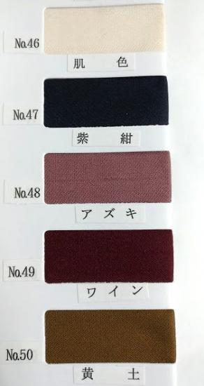 正絹袋帯用裏地 46~50