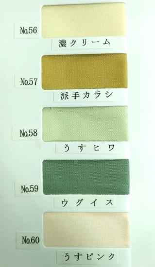 正絹袋帯用裏地 56~60