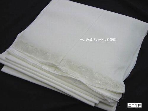 丹後 正絹半衿(半襟)千種織 二巾 白生地