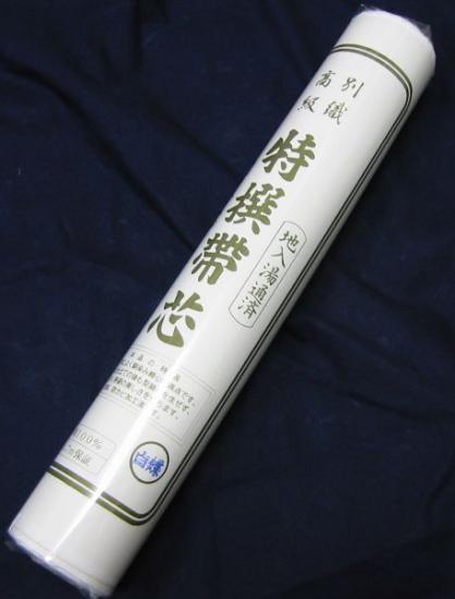 名古屋帯用 白蝶印 起毛綿帯芯 名古屋帯用の厚手です。染帯に
