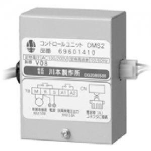 川本製作所 DMS2 コントロールユニット 400W以上 単相S2タイプ除く
