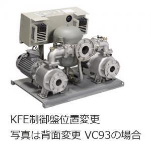 川本製作所 KFE 制御盤位置変更(VC92、VC93)