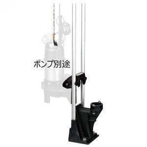 鶴見製作所 TOK2-65T 小形ポンプ用樹脂製着脱装置