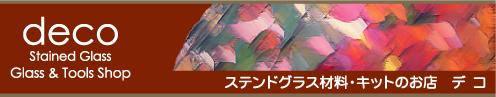 ステンドグラス材料・オリジナルキット販売 『デコ グラス&ツールショップ』