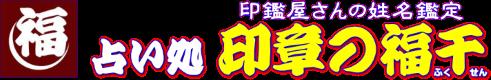 占い処 茨城県水戸市 印章の福千 〜印鑑屋さんの姓名鑑定〜