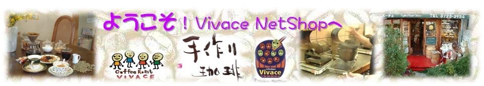 コーヒーローストビバーチェ(Vivace-NetShop)