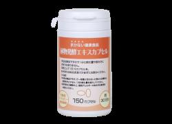 植物発酵エキスカプセル 150カプセル