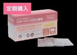 コラーゲン100%顆粒(分包品) 90g(3g×30包) 定期購入