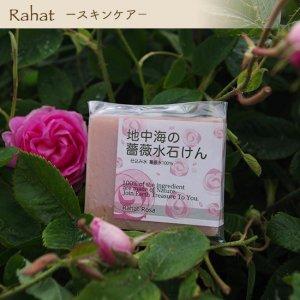 地中海の<br>薔薇水石けん( 100g)