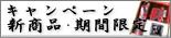 キャンペーン・新商品・期間限定