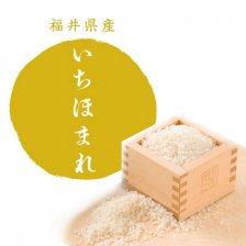 福井県産 いちほまれ 2kg箱入