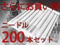 さらに お買い得 ニードル(針) 200本セット