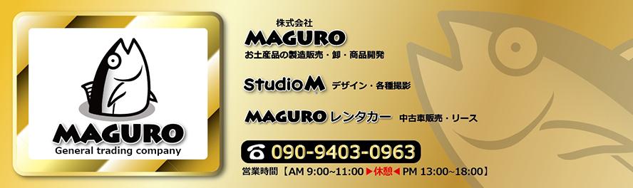 MAGURO、宮古島、レンタカー、マグロTシャツ、おみやげ品、miyazo.net