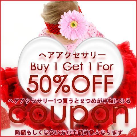 【ヘアアクセサリー限定】1つお買い上げで2つめ半額福袋クーポン!