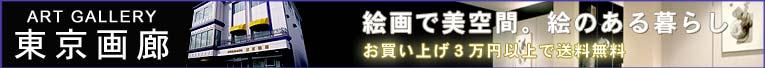 東京画廊|絵画通販、美術品や掛け軸販売/ART GALLERY - 東京画廊 -