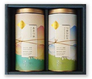 新茶 カネトウ三浦園品種茶ギフト あさつゆ・つゆひかり