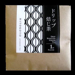 ドリップ焙じ茶 一番摘み(ファーストフラッシュ)茶葉使用