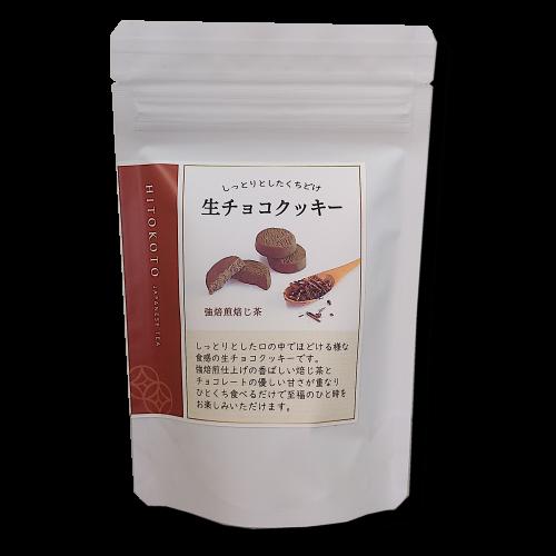 生チョコクッキー 強焙煎焙じ茶