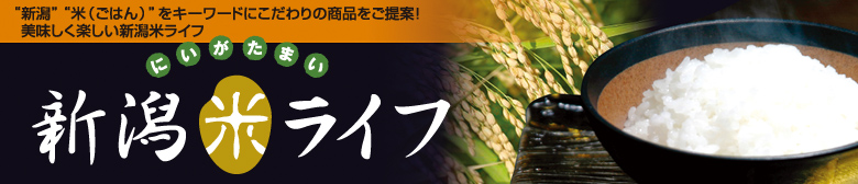 新潟・魚沼産コシヒカリ|新潟米ライフ